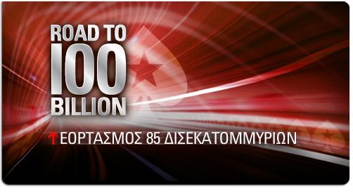 100-billion-header